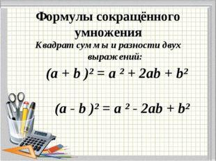 Формулы сокращённого умножения Квадрат суммы и разности двух выражений: (а +