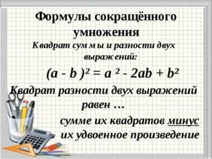 Формулы сокращённого умножения Квадрат суммы и разности двух выражений: (а -