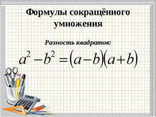 Формулы сокращённого умножения Разность квадратов: