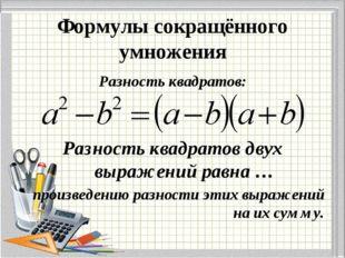 Формулы сокращённого умножения Разность квадратов: Разность квадратов двух вы