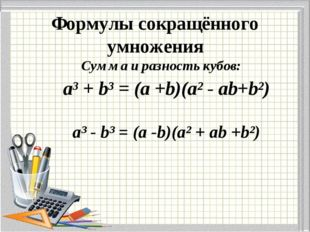 Формулы сокращённого умножения Сумма и разность кубов: a³ + b³ = (a +b)(a² -