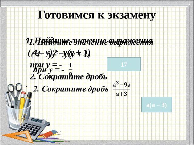 Готовимся к экзамену 17 а(а – 3)