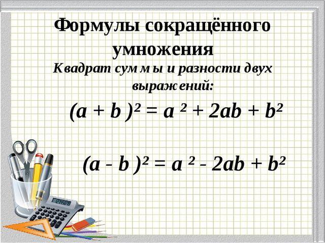 Формулы сокращённого умножения Квадрат суммы и разности двух выражений: (а +...