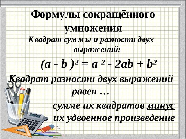 Формулы сокращённого умножения Квадрат суммы и разности двух выражений: (а -...