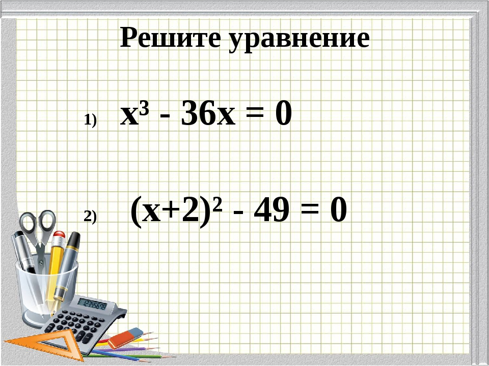 Решите уравнение х³ - 36х = 0 (х+2)² - 49 = 0