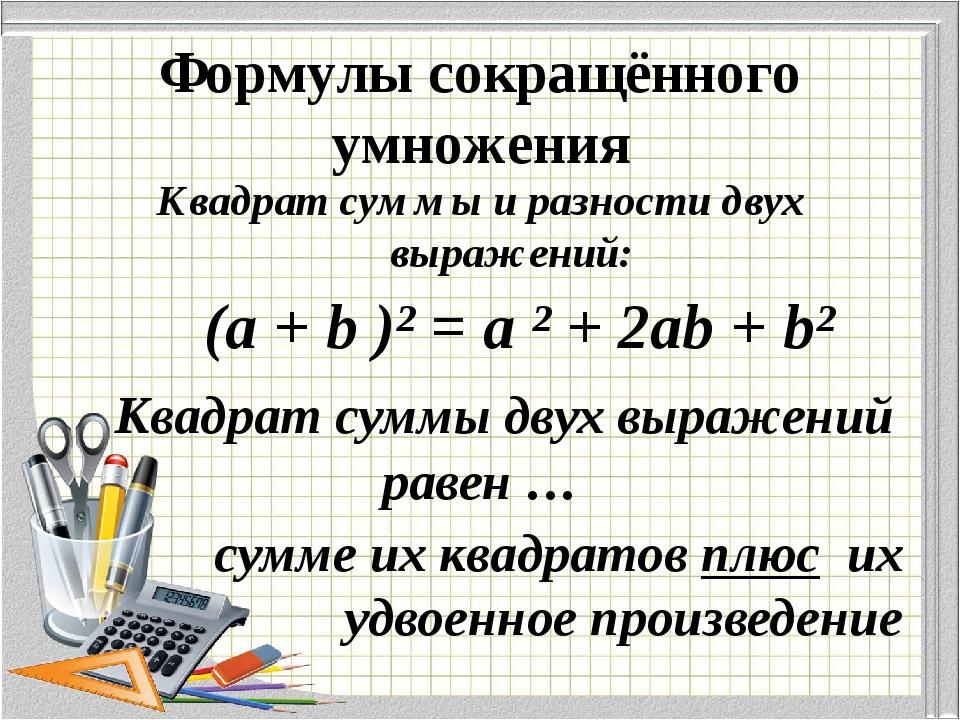формулы сокращенного умножения 7кл теляковский конспект урока запись Безвозмездность соглашения