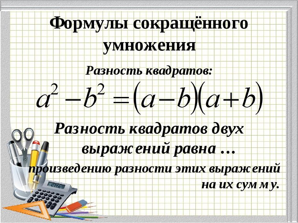 Формулы сокращённого умножения Разность квадратов: Разность квадратов двух вы...