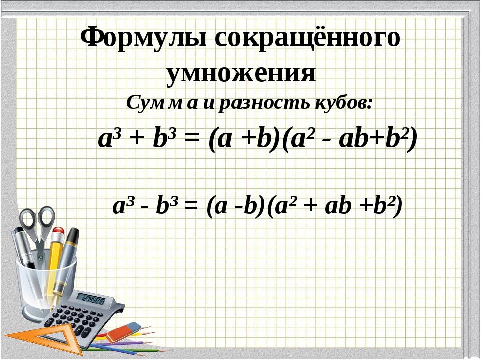 Формулы сокращённого умножения Сумма и разность кубов: a³ + b³ = (a +b)(a² -...