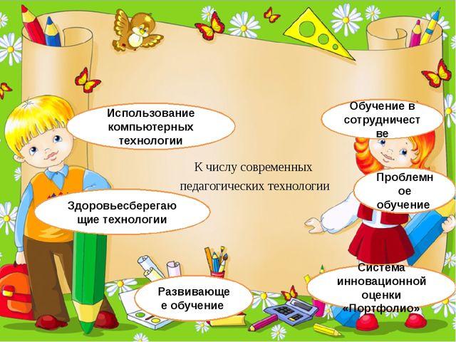 К числу современных педагогических технологии Обучение в сотрудничестве Проб...