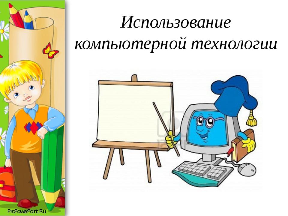 Использование компьютерной технологии ProPowerPoint.Ru