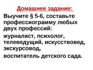 Домашнее задание: Выучите § 5-6, составьте профессиограмму любых двух професс
