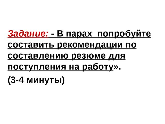 Задание: - В парах попробуйте составить рекомендации по составлению резюме д...