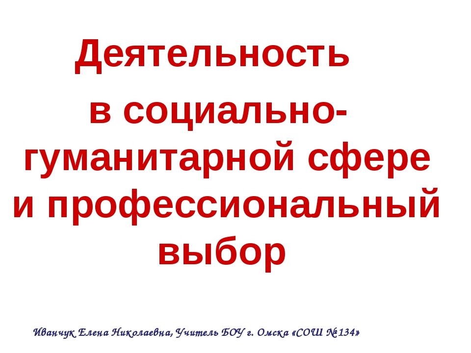 Деятельность в социально-гуманитарной сфере и профессиональный выбор Иванчук...