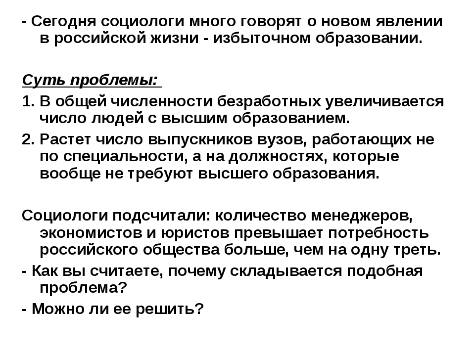 - Сегодня социологи много говорят о новом явлении в российской жизни - избыто...