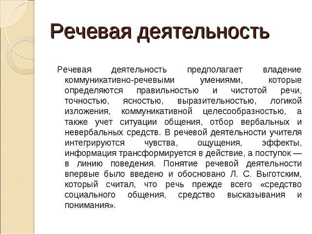 Речевая деятельность Речевая деятельность предполагает владение коммуникатив...