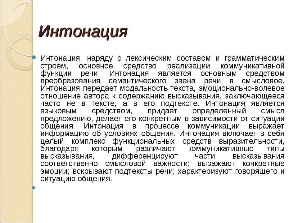 Интонация Интонация, наряду с лексическим составом и грамматическим строем, о...