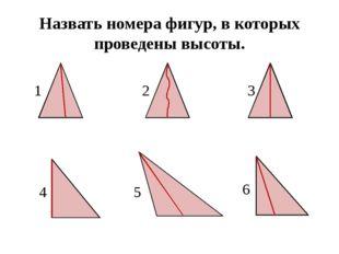 Назвать номера фигур, в которых проведены высоты. 2 1 3 4 5 6