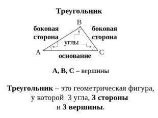 боковая сторона Треугольник основание боковая сторона углы А, В, С – вершины