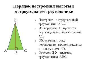 D С А Порядок построения высоты в остроугольном треугольнике Построить остроу