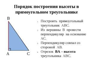С А Порядок построения высоты в прямоугольном треугольнике Построить прямоуго