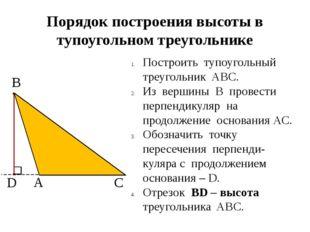 D С А Порядок построения высоты в тупоугольном треугольнике Построить тупоуго