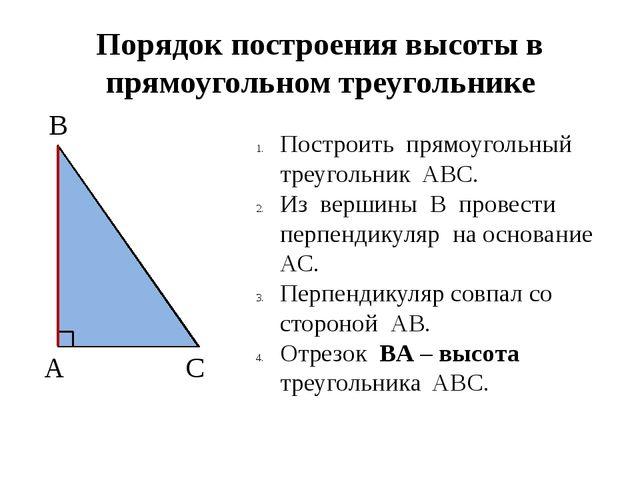 С А Порядок построения высоты в прямоугольном треугольнике Построить прямоуго...