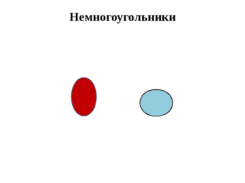 Немногоугольники