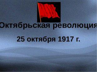 Октябрьская революция 25 октября 1917 г.
