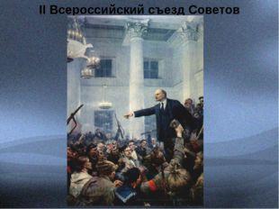 II Всероссийский съезд Советов