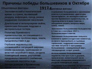 Причины победы большевиков в Октябре 1917 г. Объективные факторы: Экономичес
