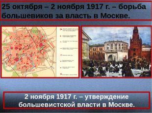 25 октября – 2 ноября 1917 г. – борьба большевиков за власть в Москве. 2 нояб