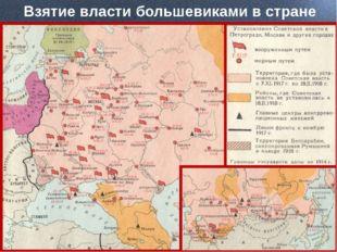 Взятие власти большевиками в стране