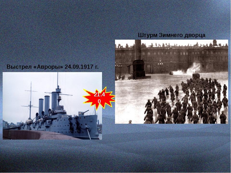 21.40 Штурм Зимнего дворца Выстрел «Авроры» 24.09.1917 г.