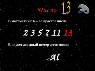 Число В математике: 6 – ое простое число 2 3 5 7 11 13 В науке: атомный номер