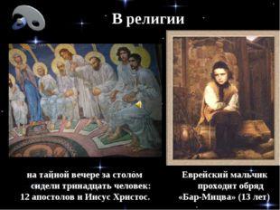 В религии на тайной вечере за столом Еврейский мальчик сидели тринадцать чело