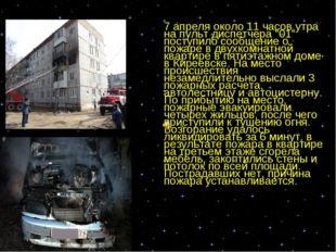 """7 апреля около 11 часов утра на пульт диспетчера """"01"""" поступило сообщение о п"""