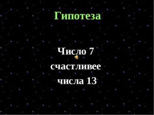 Гипотеза Число 7 счастливее числа 13