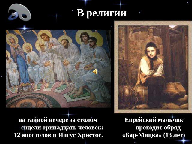 В религии на тайной вечере за столом Еврейский мальчик сидели тринадцать чело...
