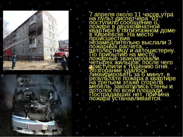 """7 апреля около 11 часов утра на пульт диспетчера """"01"""" поступило сообщение о п..."""