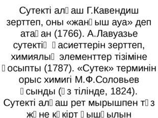 Сутекті алғаш Г.Кавендиш зерттеп, оны «жанғыш ауа» деп атаған (1766). А.Лаву