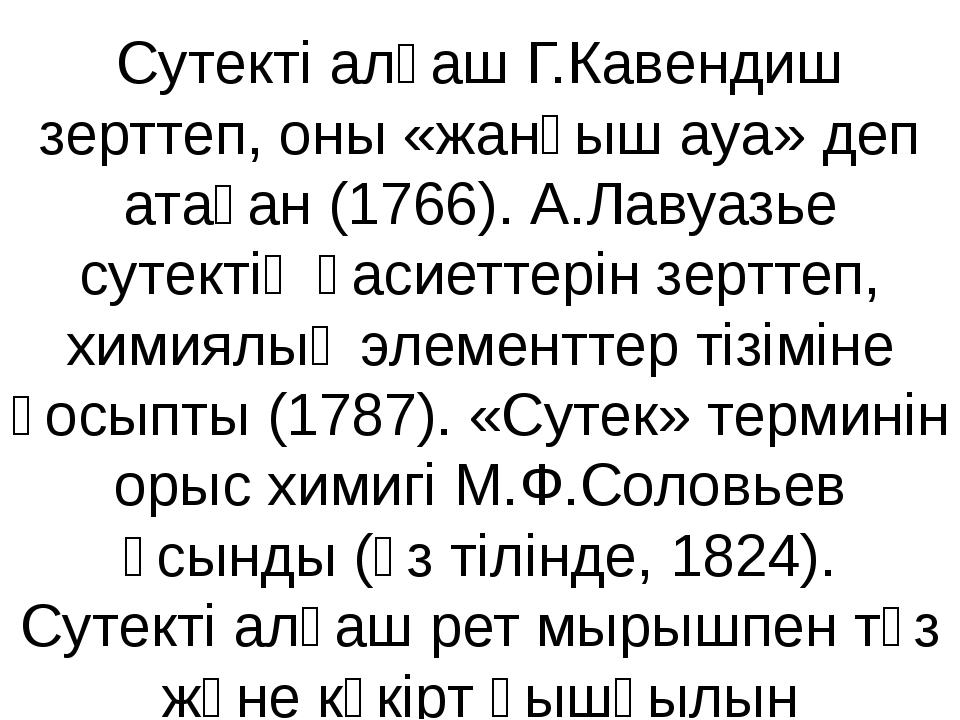 Сутекті алғаш Г.Кавендиш зерттеп, оны «жанғыш ауа» деп атаған (1766). А.Лаву...