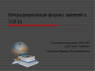 Нетрадиционные формы занятий в УДОД Составила методист МБУДО «ДДТ р.п. Озинки