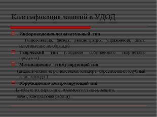 Классификация занятий в УДОД Информационно-познавательный тип (мини-лекция, б