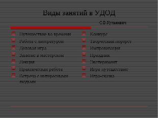 Виды занятий в УДОД С.В.Кульневич Путешествие во времени Работа с литературой