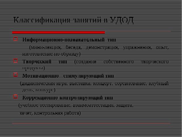 Классификация занятий в УДОД Информационно-познавательный тип (мини-лекция, б...