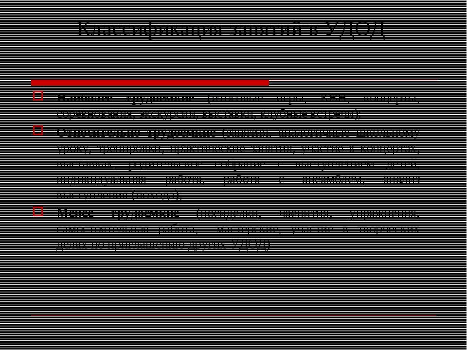 Классификация занятий в УДОД Наиболее трудоемкие (итоговые игры, КВН, концерт...