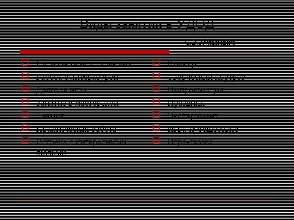 Виды занятий в УДОД С.В.Кульневич Путешествие во времени Работа с литературой...