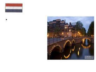 Столица Столицу страны – Амстердам, называют Северной Венецией. Одна из главн