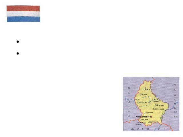 Население, хозяйство Население Люксембурга 500 тыс. чел. Люксембург – страна...