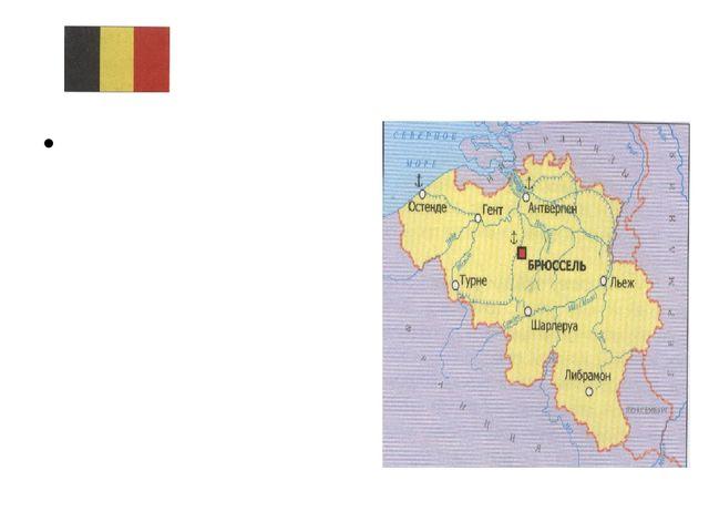 Бельгия Бельгия, Королевство Бельгия, - небольшая страна на северо – западе Е...